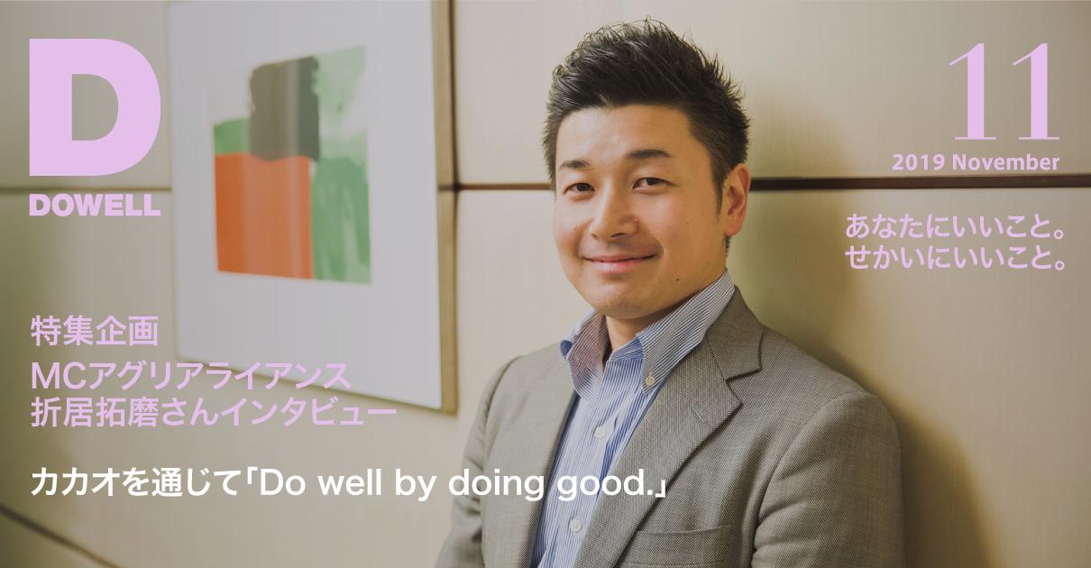 カカオを通じて「Do well by doing good.」/折居拓磨さんインタビュー