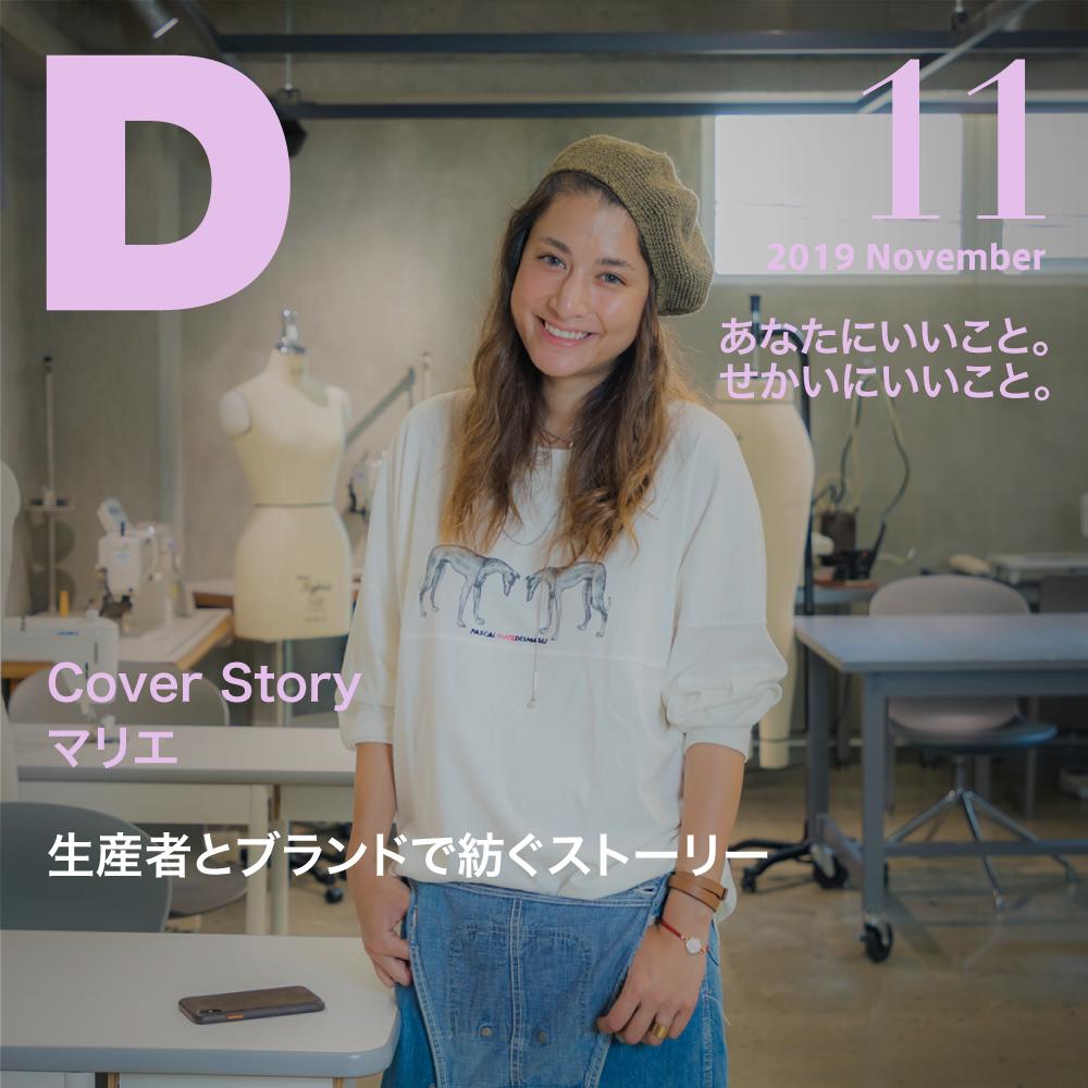 生産者とブランドで紡ぐストーリー/マリエさんインタビュー(前編)