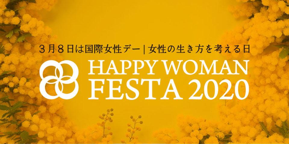 【3月8日は国際女性デー】女性の生き方を考える日 オンライン国際女性デー|HAPPY WOMAN ONLINE FESTA 2020