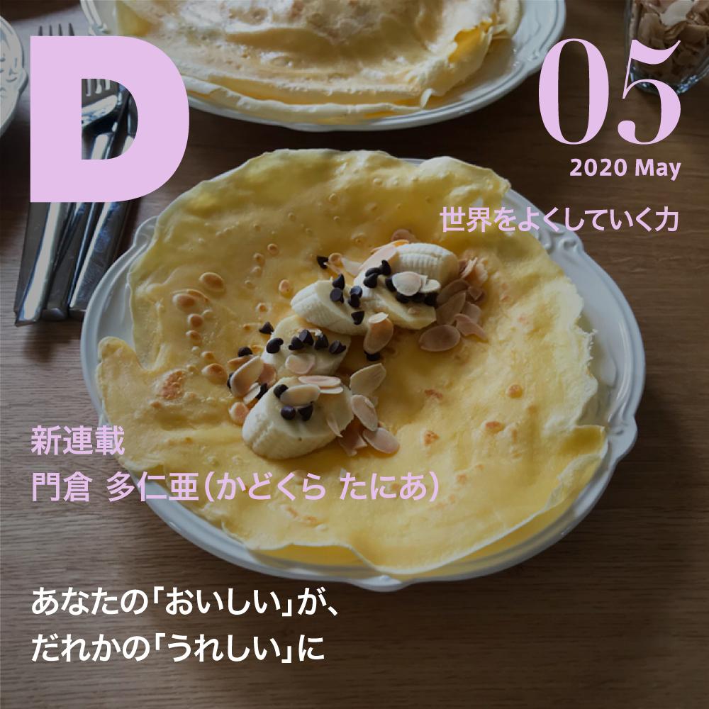 (第1話)世界のお母さんのおやつレシピ/門倉多仁亜