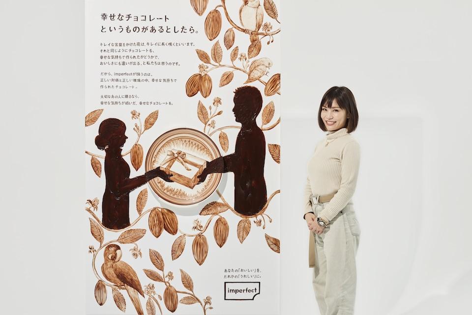 """新商品とアートで""""幸せなチョコレート""""を実感する 今年の「imperfect表参道」のバレンタイン"""